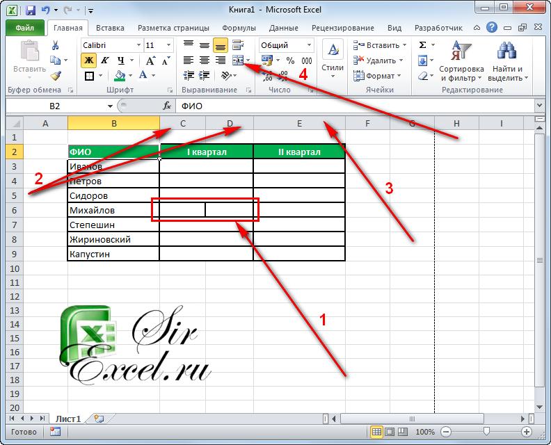 Как разбить ячейку в Excel