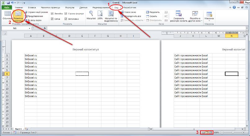 Как пронумеровать страницы в Excel