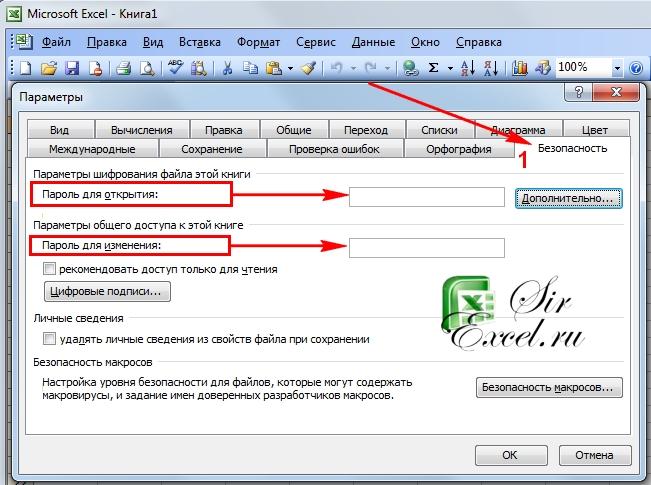 Как взломать код microsoft excel Взлом паролей Microsoft Office Excel