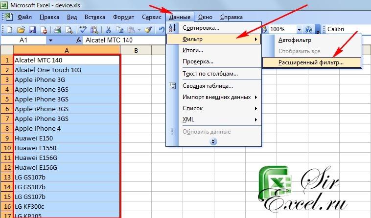 Расширенный фильтр в Excel: примеры. Как сделать 53