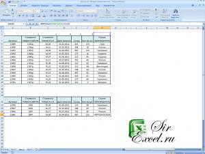 Заполнение таблицы функцией ВПР