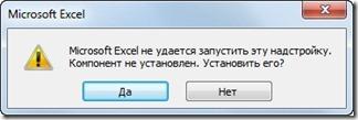 poisk-resheniya-excel-okno2