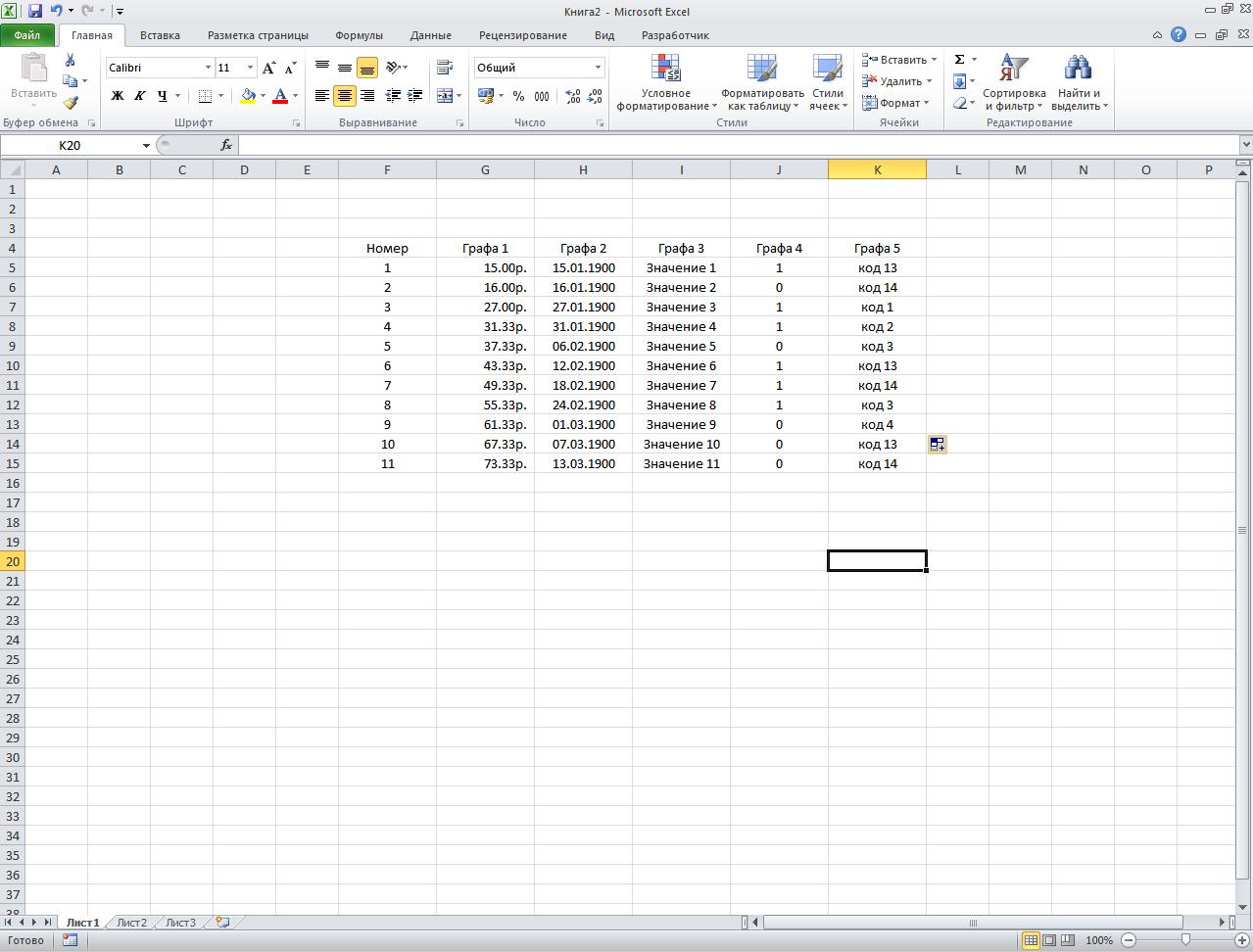 Функция ЕСЛИ в Excel с примерами нескольких условий