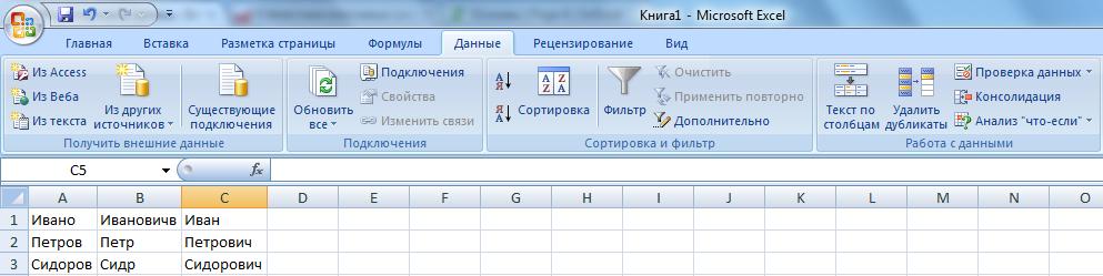 Как разбить текст по столбцам в Excel SirExcel
