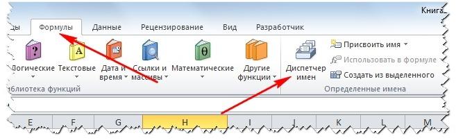 Excel Выбрать Из Раскрывающегося Списка