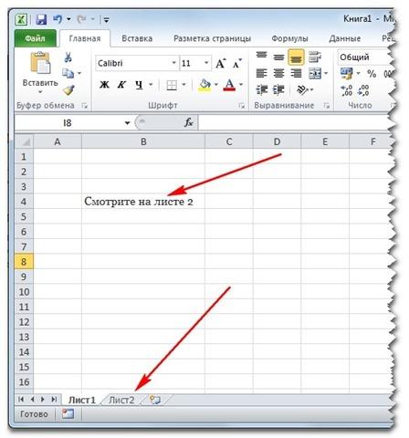 Excel как сделать ссылку на ячейку на другом листе