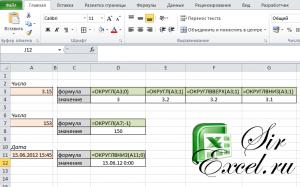 Примеры округления в Excel