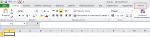 Excel с включенной надстройкой