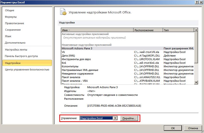 Надстройку Excel Myaddin.Xla