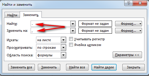Как заменить запятые на точки в excel 2010 - Vento-divino.ru